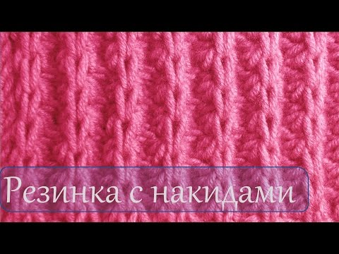 Объемные резинки для вязания спицами 131