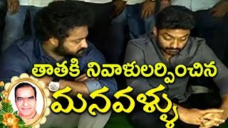 Jr NTR ,Kalyan Ram and Family Pays Tribute At NTR Ghat | NTR's 23rd Vardhanthi