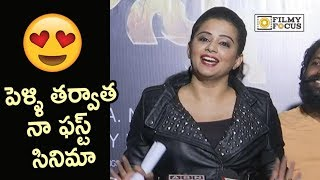 Priyamani Super Excited Speech @Sirivennala Movie Press Meet