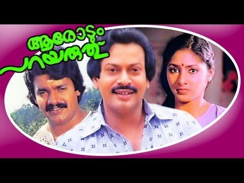 Arodum Parayaruthu   Malayalam Full movie   Sukumaran