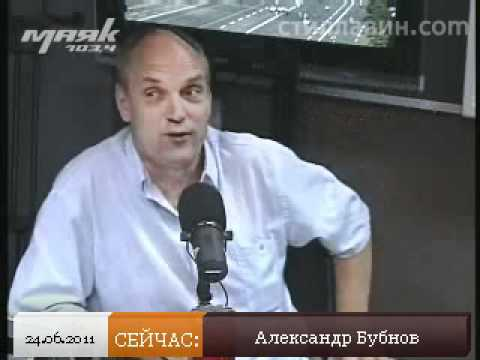 Гости: Александр Бубнов 24.06.2011