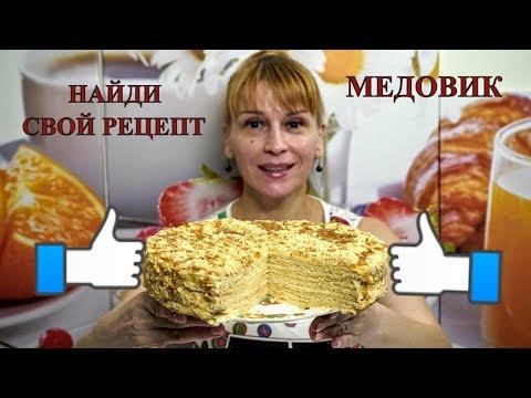 МЕДОВИК - САМЫЙ ВКУСНЫЙ, настоящий рецепт медового торта