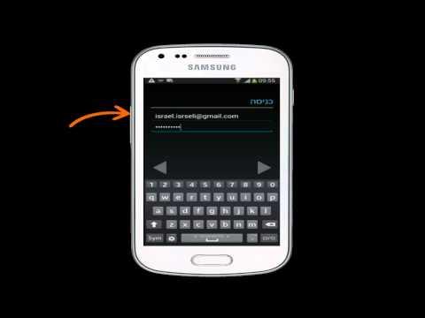 הגדרת חשבון Samsung Galaxy Trend Plus Gmail