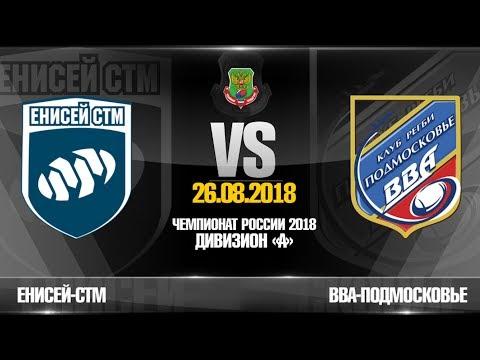 Обзор: Енисей-СТМ - ВВА-Подмосковье 2018