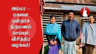 அம்மா - மகளை ஒன்றாக திருமணம் செய்யும் விசித்திர வழக்கம்! - Tamil Voice
