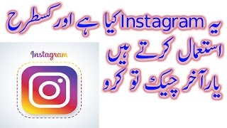 how to use instagram on pc in urdu