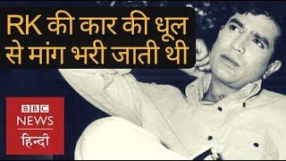 Rajesh Khanna's life journey, film career and stardom (BBC Hindi)