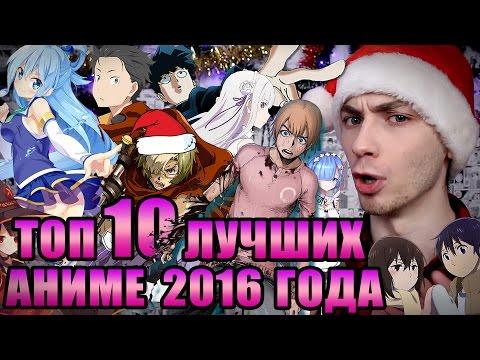 ТОП 10 ЛУЧШИХ АНИМЕ 2016 ГОДА