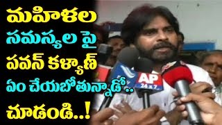 Pawan Kalyan Speaks To Media | Pawan Kalyan About Problems Faced By Girl Students In Ichchapuram