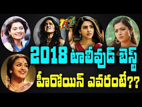 2018 Tollywood Best Heroine | Best Heroine Of 2018 Telugu | Tollywood Best Heroine 2018 | T2BLive