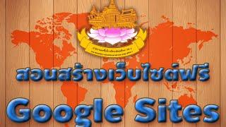 การสร้างเว็บไซต์ด้วย Google Sites