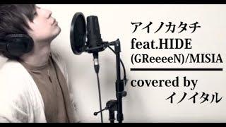 アイノカタチ Feat Hide Greeeen Misia ドラマ 義母と娘のブルース 主題歌 By イノイタル Itaru Ino 歌詞付きフル