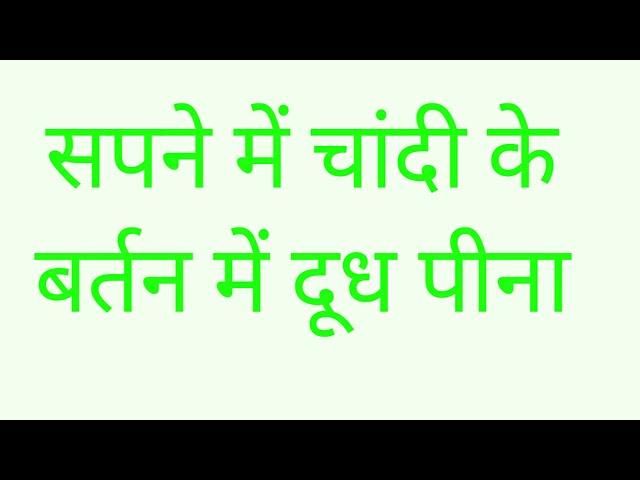 सपने में चांदी के बर्तन देखना,sapne me chandi ke bartan dekhna thumbnail