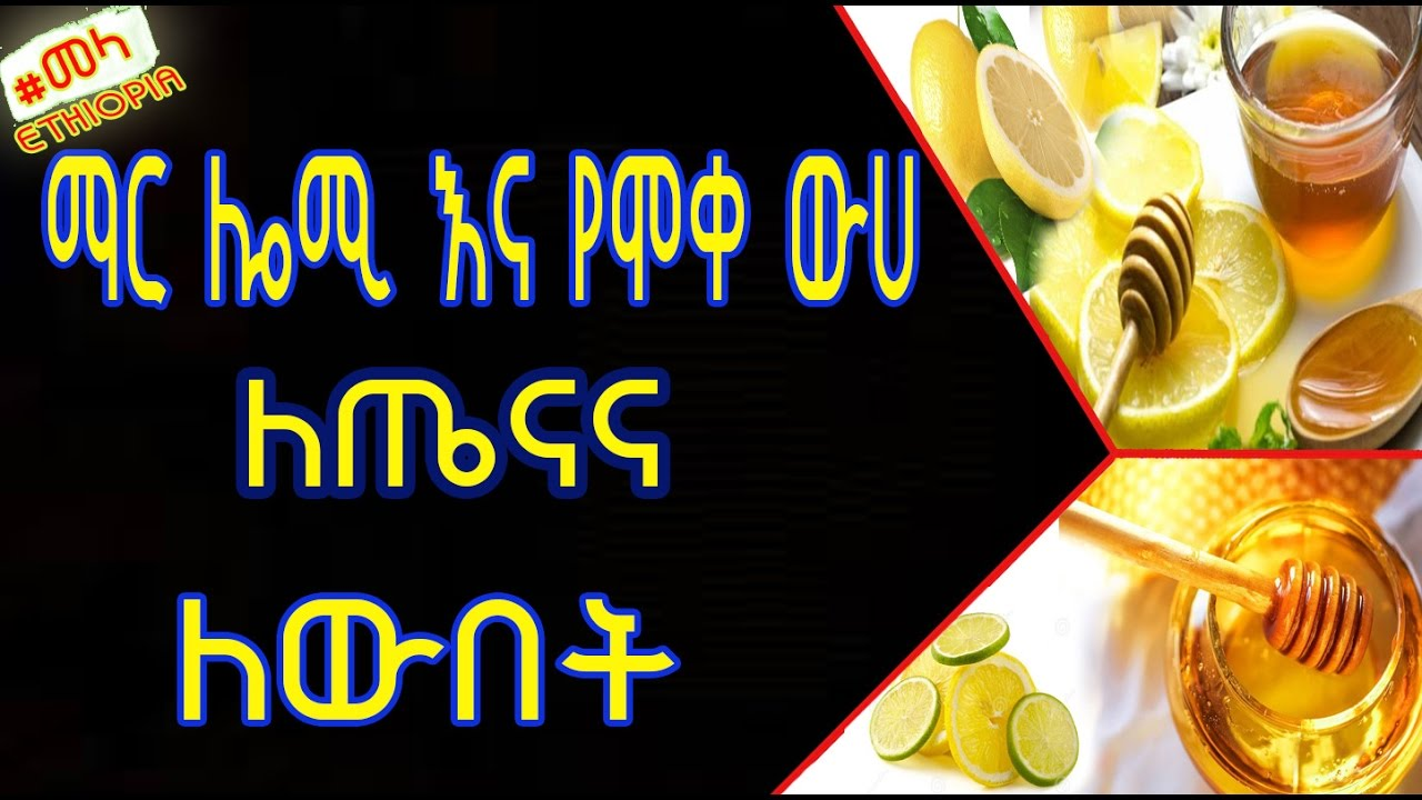 ETHIOPIA - Benefits of Warm Water with Lemon and Honey in the Morning