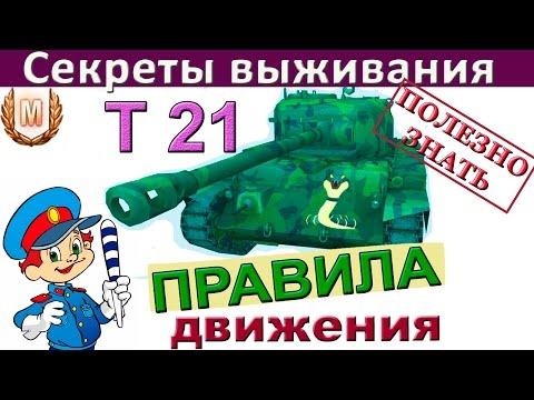 "T21 Правила движения! Как играть на ""светляке"" World of Tanks! Гайд и правильная тактика для Т21"