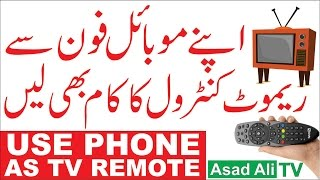 How To Control your TV with your Android Mobile Phone (Urdu/Hindi)
