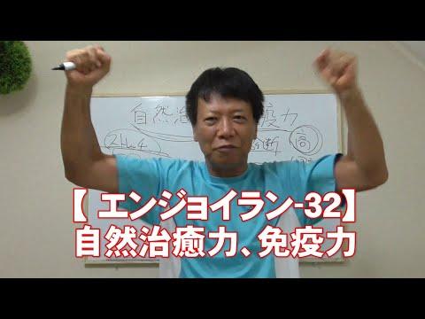 #32 自然治癒力、免疫力/筋肉痛改善ストレッチ・身体ケア【エンジョイラン】