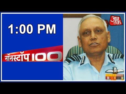 Non-stop 100: Ex-IAF Chief SP Tyagi Visits CBI HQ & More