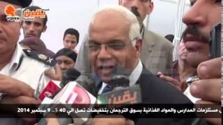 يقين | محافظ القاهرة : نسعى جاهدين  لتوفير كافة السبل لتنشيط حركة البيع والشراء بالترجمان