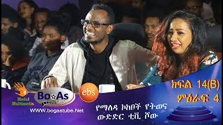 Ethiopia  Yemaleda Kokeboch Acting TV Show Season 4 Ep 14B የማለዳ ኮከቦች ምዕራፍ 4 ክፍል 14B