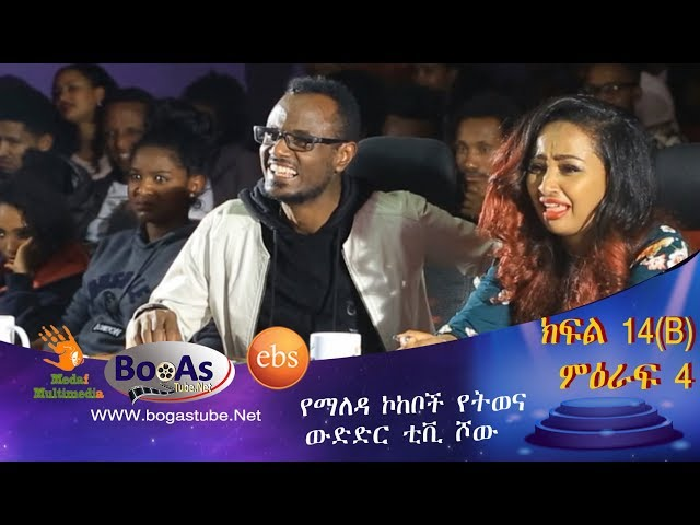 Ethiopia  Yemaleda Kokeboch Acting TV Show Season 4 Ep 14B