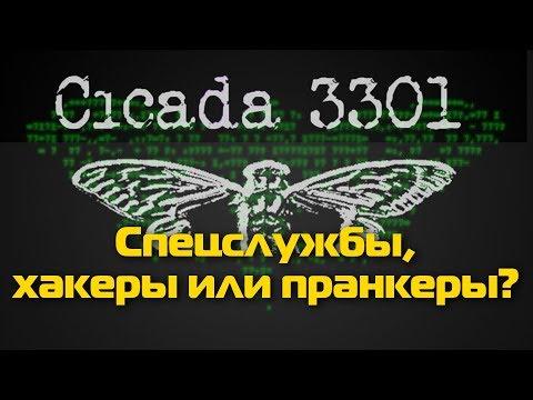 Cicada 3301: спецслужбы, хакеры или пранкеры?