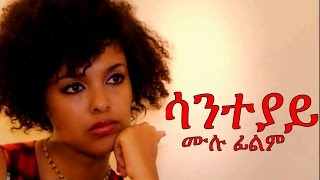 New Ethiopian Movie  - Saneteyay ሳንተያይ 2016 Full Movie