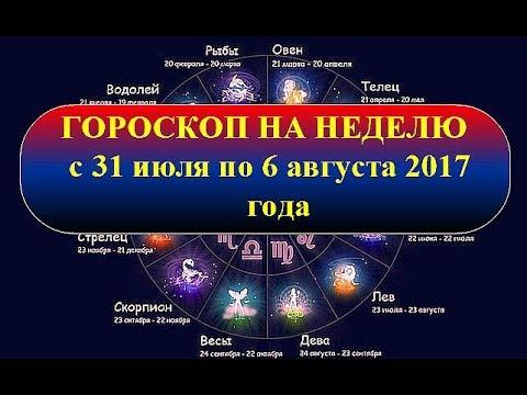 Гороскопы на неделю с 31 июля по 6 августа 2018г телец