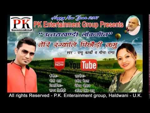 """""""तेरी रंग्यालि पिछौड़ी""""Pappu karki latest mp3 song 2017"""