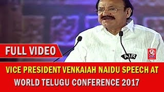 Vice President Venkaiah Naidu Speech At World Telugu Conference | Hyderabad | Full Video