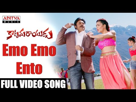 Emo Emo Full Audio Song || Katamarayudu Audio Songs || PawanKalyan || Shruti Haasan || Anup Rubens