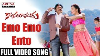 Emo Emo Full Video Song || Katamarayudu Video Songs || PawanKalyan || Shruti Haasan || Anup Rubens