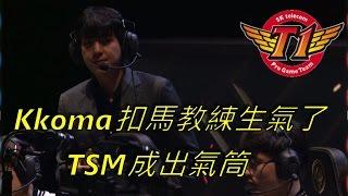 扣馬教練生氣了  SKT VS TSM全場精華    SKT被閃電狼擊敗後 TSM成出氣筒    2017 MSI 季中邀請賽  