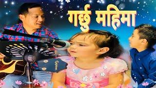 गर्छु महिमा/GARCHU MAHIMA-New Nepali Bal geet/Aruma-Agrace-Gopal.