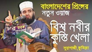 download lagu দেখুন বিশ্ব নবীর প্রেমে কাঁদলেন বক্তা Bangla Waz 2017 gratis