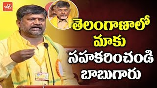 TTDP Presedent L Ramana Speech on Chandrababu about Telangana Politics | TTDP Mahanadu