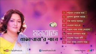Momtaz - Khaja Babar Shane   খাজা বাবা'র শানে    Monir Hossain   Sonali Products