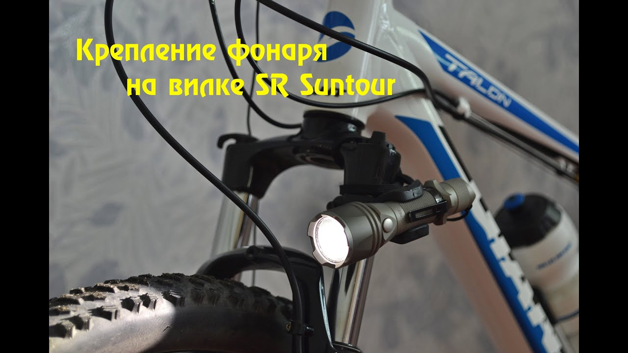 Как сделать передний свет на велосипед
