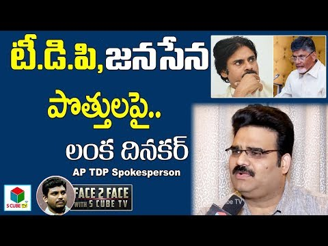 టీడీపీ జనసేన పొత్తులపై-LankaDinakar About Chandrababu Comments On TDP Janasena Alliances|PawanKalyan