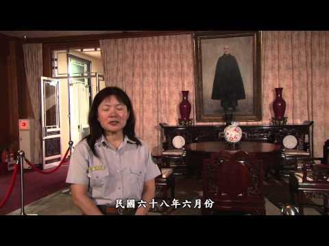 [行動解說員]陽明山國家公園-陽明書屋