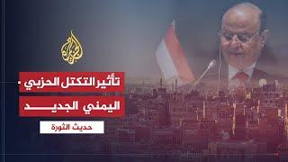 حديث الثورة-التكتل الوطني للإنقاذ باليمن.. الدلالات والتأثير
