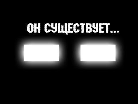 Хиробрин Существует! Майнкрафт Хоррор - Goodbye, New World