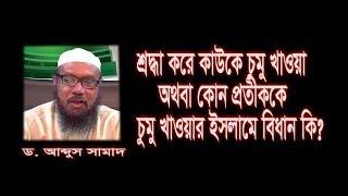 চুমু খাওয়ার ইসলামী বিধান কী | Dr. Abdus Samad