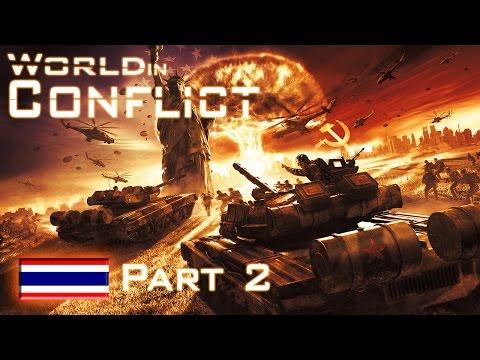 World in Conflict #2 - วันเเห่งการรุกราน(พากย์ไทย)