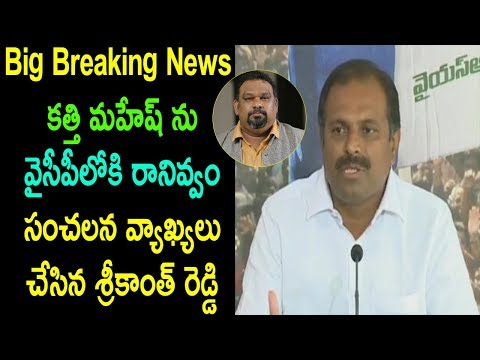 YSRCP Mla Srikanth reddy Sensational Comments On Kathi Mahesh Supports To Ycp Party  Cinema Politics