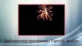 Particle Illusion в МИАМ