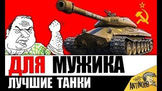 5 ТАНКОВ ДЛЯ НАСТОЯЩЕГО МУЖИКА в World of Tanks!