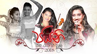 Jayani Ran Raga Gee Muthu 2018