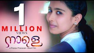 NAALE | Malayalam Short Film | HD