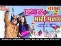 Unchi Ude Patang ||Pradipsinh Vaghela ||New Makar Sankranti Special Dj Song 2017 ||Full HD Video
